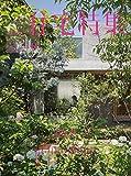 新建築住宅特集2019年8月号/特集:庭 時間の蓄積を楽しむ