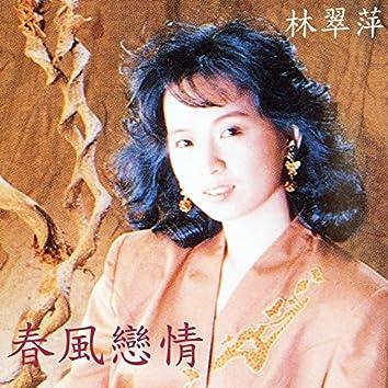 高感度 林翠萍 現場演唱會, Vol. 4