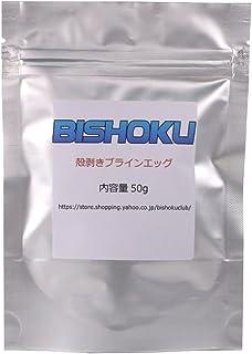 BISHOKU 殻無し ブライン シュリンプ エッグ 超細粒 50g