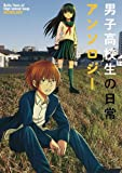 男子高校生の日常アンソロジー (ガンガンコミックスONLINE)