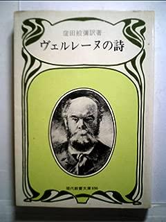 ヴェルレーヌの詩 (1970年) (現代教養文庫)