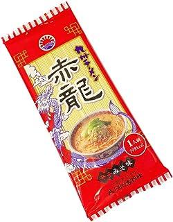 ピリ辛味噌とんこつ熊本 赤龍ラーメン 1人前15入 ノンフライ麺