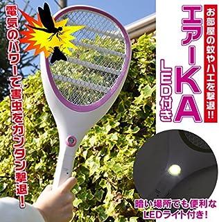 HIRO エアーKA (LED付き) お部屋の蚊やハエをカンタン撃退!電撃殺虫