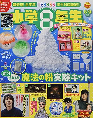 小学館スペシャル 小学8年生 2021年 08 月号 [雑誌]