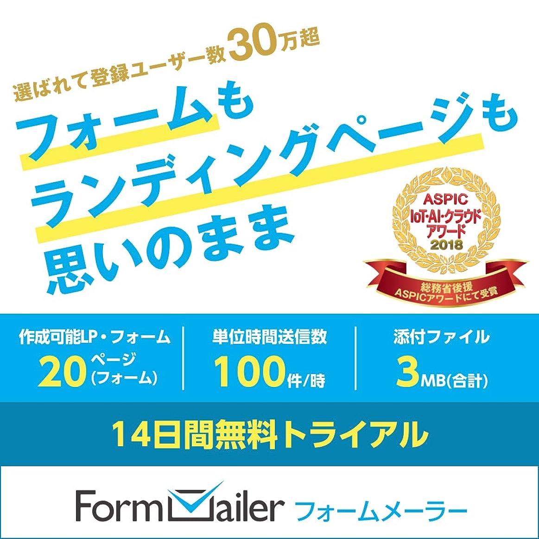 心配するパーツヤングフォームメーラー Business 14日間無料トライアル オンラインコード版