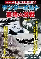 DVD>サンダーボルト蒼穹の決戦 [戦争ドキュメント 35] (<DVD>)