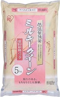 【精米】低温製法米 白米 ミルキークイーン 5kg 平成30年産