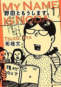 野田ともうします。 1巻 表紙画像