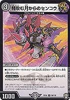 デュエルマスターズ DMEX14 16/110 特攻む月からのセンコウ (R レア) 弩闘×十王超ファイナルウォーズ!!! (DMEX-14)