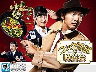 コック警部の晩餐会【TBSオンデマンド】