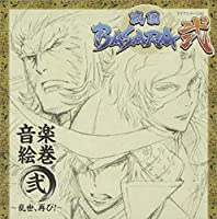 Animation (O.S.T.) - Sengoku Basara Two Ongaku Emaki [Japan CD] VTCL-60223 by Animation (O.S.T.) (2010-09-01)