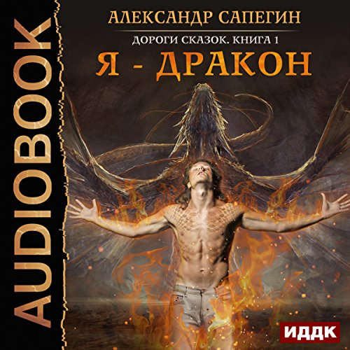 Roads of Fairy Tales I. I Am a Dragon [Russian Edition] audiobook cover art