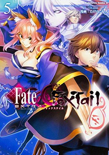 フェイト/エクストラ CCC FoxTail (5) (角川コミックス・エース)