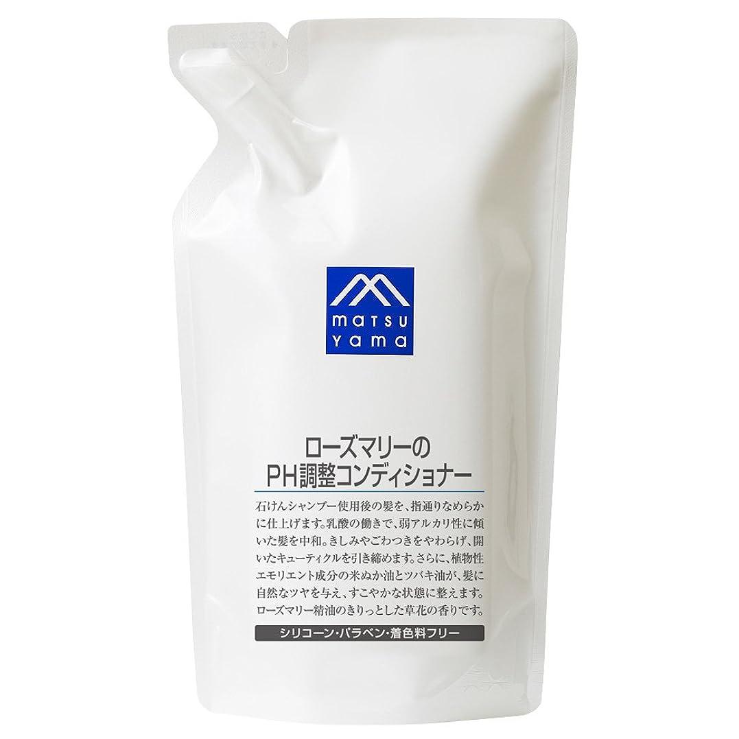 耐久毛布仕方M-mark ローズマリーのPH調整コンディショナー 詰替用