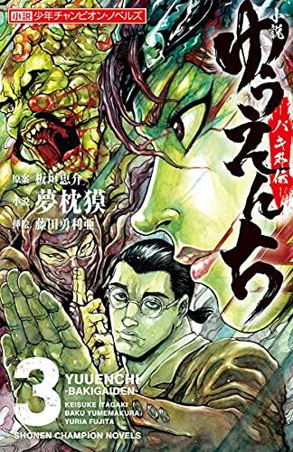 小説 ゆうえんち -バキ外伝- 3 (少年チャンピオン・ノベルズ)