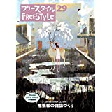 フリースタイル29 「Hanako」創刊編集長 椎根和の雑誌づくり