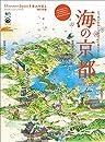 Discover Japan TRAVEL 2016年3月号「海の京都」 別冊 Discover Japan
