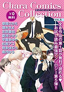 Chara Comics Collection 5巻 表紙画像