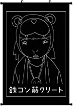 Anime & Tekkonkinkreet - White Anime Living Room Bedroom Home Decoration Gift Fabric Wall Scroll Poster (16x24)(24x36) Inches