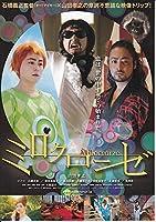 houti661 邦画映画チラシ[ミロクローゼ」 山田孝之