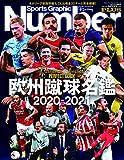 NumberPLUS「欧州蹴球名鑑 2020-2021」 (Sports Graphic Number PLUS(スポーツ・グラフィック ナンバープラス))