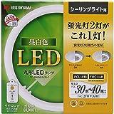 アイリスオーヤマ LED 丸型 (FCL) 30形+40形 昼白色 リモコン付き シーリング用 丸型蛍光灯 LDCL3040SS/N/29-C