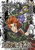 鋼殻のレギオス Vol.08 通常版[DVD]
