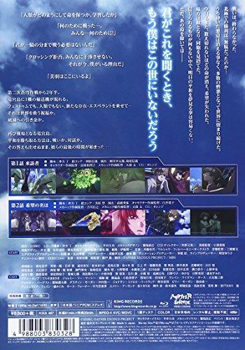 『蒼穹のファフナー EXODUS 1 [Blu-ray]』の1枚目の画像