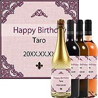 名入れ 名前入り オリジナルラベル ワイン 酒 【正方形ラベル】0088 赤・スパークリング(金箔入り)2本セット 750ml×2