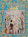 親指姫 (アンデルセンの童話 1)