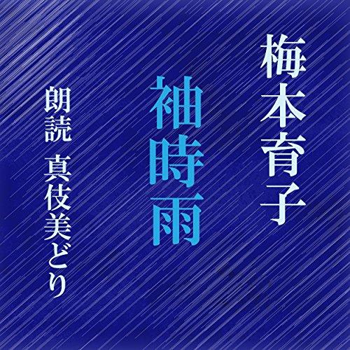 『袖時雨』のカバーアート