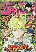 週刊少年ジャンプ(20) 2020年 4/27 号 [雑誌]