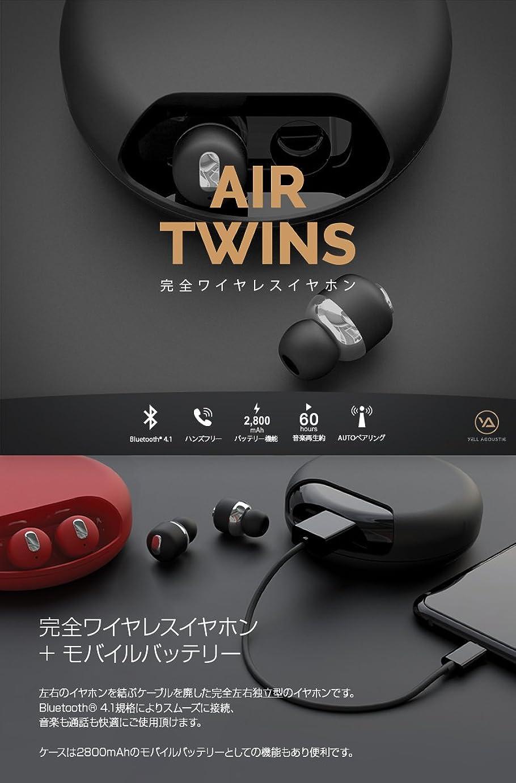 幸福北東オーブン<国内正規品> 完全ワイヤレスイヤホン Air Twins(エアーツインズ) 超小型?超軽量?コードレスの完全ワイヤレスイヤホン 2800mAhモバイルバッテリー機能付き (AT9994(ホワイト))