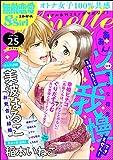 無敵恋愛S*girl Anette Vol.25 淫らな指先 [雑誌]