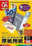 コクヨ カラーレーザー&カラーコピー用紙(厚紙用紙) LBP-F32 B5 1冊(100枚)
