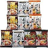北海道 人気ラーメン店 ラーメン ギフト 10食入り(山頭火 純連 一文字 けやき)(MK-31S)