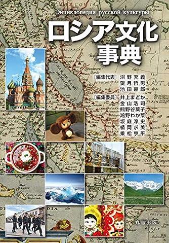 ロシア文化事典
