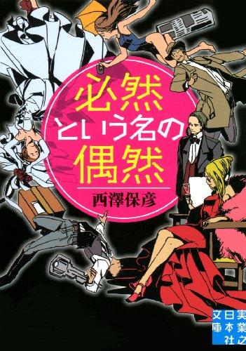 必然という名の偶然 (実業之日本社文庫)
