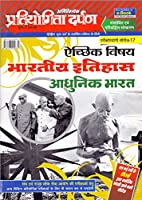 Series-17 Indian History窶溺odern India