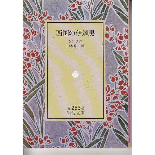 西国の伊達男 (岩波文庫)