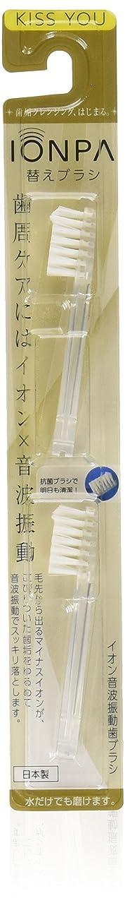 一貫性のない奨学金自動化KISS YOU オンパ振動歯ブラシ IONPA 替え 2本