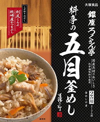 大塚食品 銀座ろくさん亭 料亭の五目釜めし 2合用(287.5g)×2個