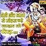 Bansi Baandh Kamar Se Mohan chadhe Kadam Ke Pat Pe (Hindi)