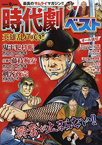 時代劇ベスト Vol.11 英雄乱れ咲き!! _0
