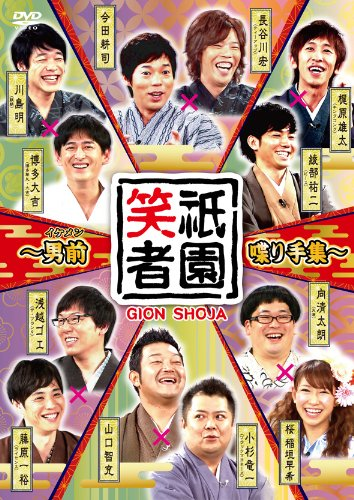 祇園笑者 ~男前(イケメン)喋り手集~ [DVD] - V.A.