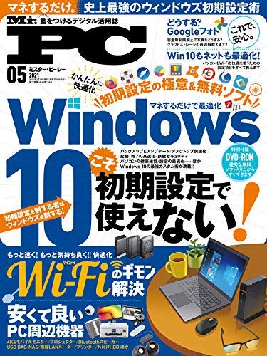Mr.PC (ミスターピーシー) 2021年5月号 [雑誌]
