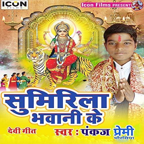 Pankaj Premi Chaurasiya