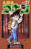 名探偵コナン(27) (少年サンデーコミックス)
