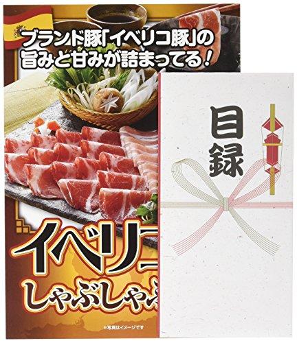 【パネもく! 】イベリコ豚しゃぶしゃぶセット(目録・A4パネル付)