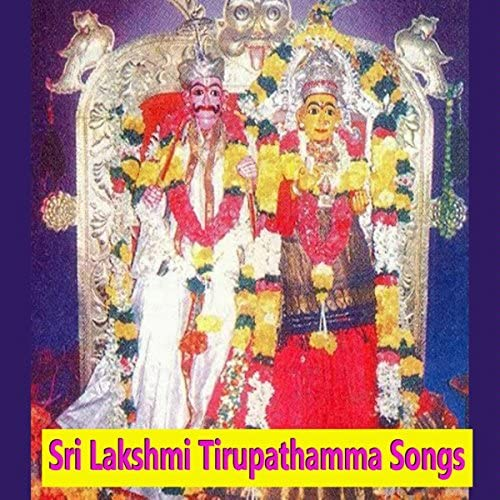Lalitha Saagari feat. Venu, Swarna, Ramadevi, Devayya, Shankerbabu, Telu Vijaya, v.prasad, V.Anilkumar & Sampath